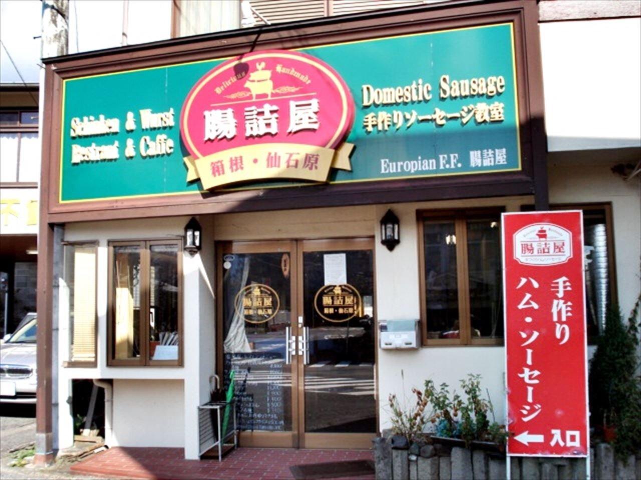 腸詰屋 箱根・仙石原店
