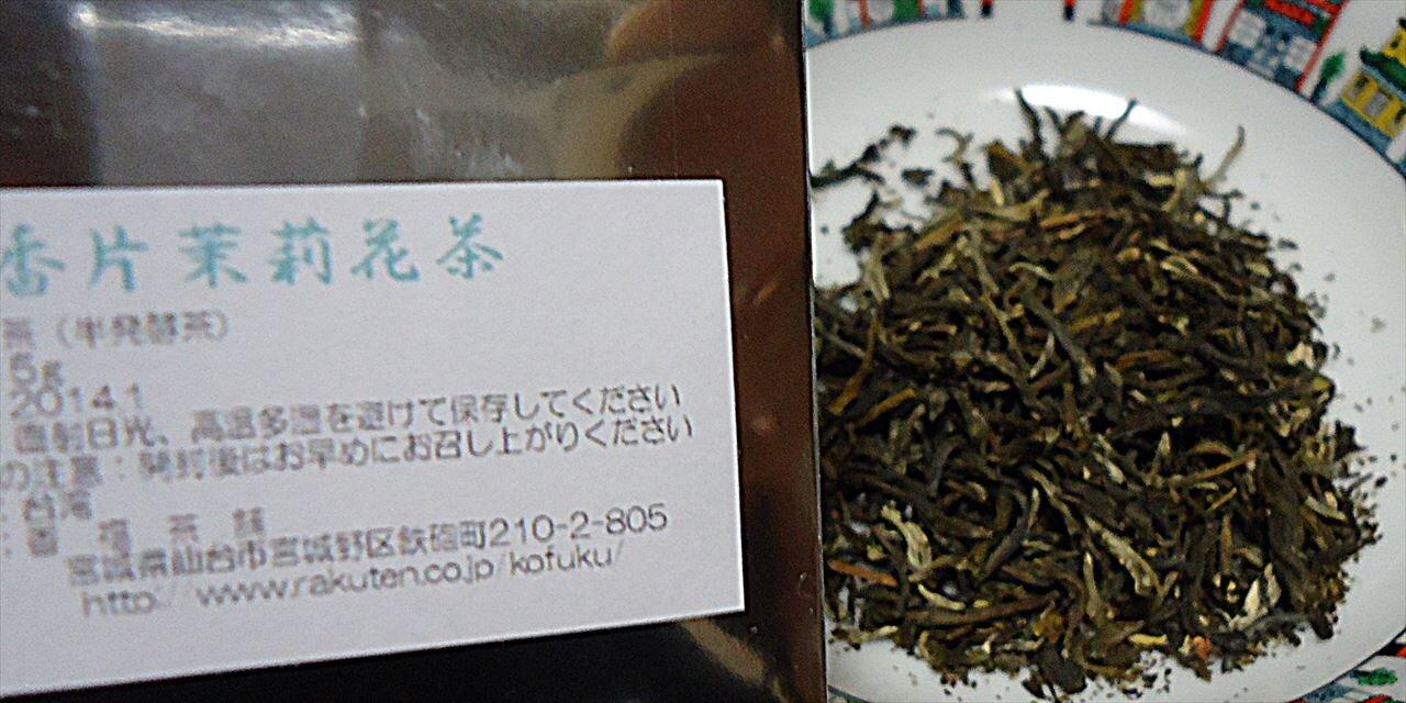 香福茶舗の茉莉花茶(ジャスミン茶)