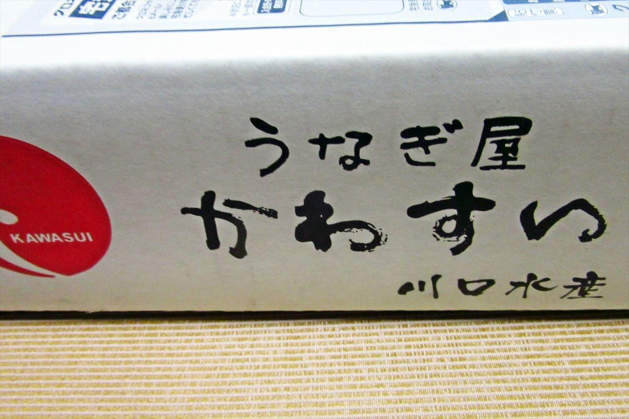【うなぎ屋かわすい 川口水産】段ボール箱