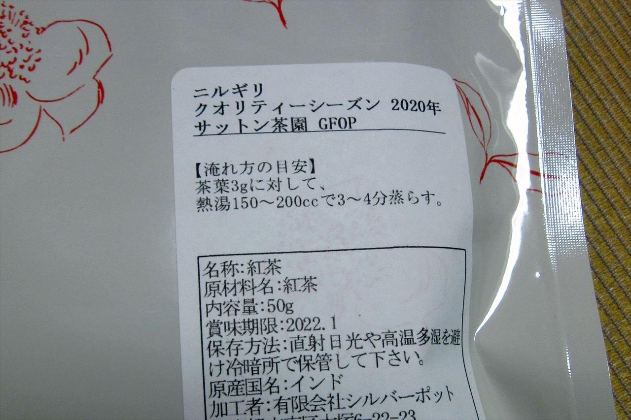 【紅茶専門店シルバーポット】のニルギリ