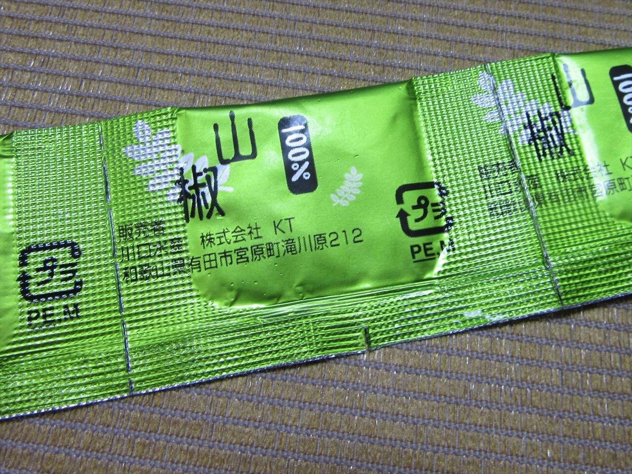 【うなぎ屋かわすい 川口水産】山椒